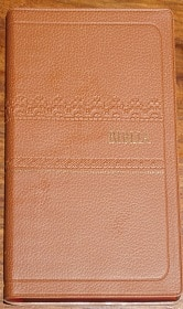 Swahili youth Bible MCR (UV032 MCR)